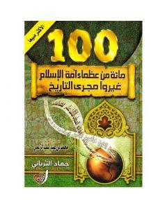 100 مائة من عظماء امة الاسلام غيروا مجرى التاريخ رؤية جديدة
