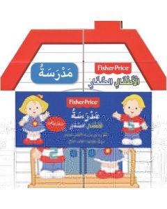 الكتاب الذكى مدرسة الاطفال