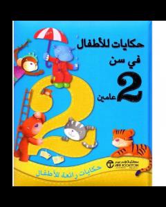 حكايات للاطفال في سن 2 عامين حكايات رائعة للاطفال