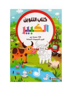 كتاب التلوين الكبير حيوانات المزرعة 128 صفحة من تلوين التصميمات الممتعة