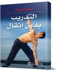 التدريب بدون اثقال