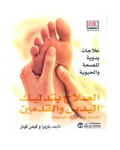 العلاج بتدليك اليدين والقدمين