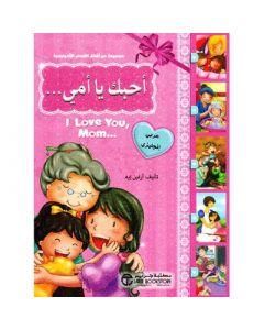أحبك يا أمي عربي انجليزي