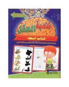 تنمية العقل لسن 3 سنوات فما فوق كتاب أنشطة