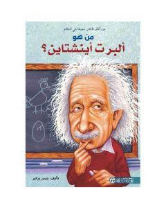 من هو البرت اينشتاين