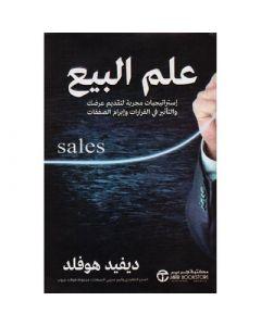 علم البيع استراتيجيات مجربة لتقديم عرضك والتأثير في القرارات
