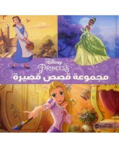 أميرات ديزني محموعة قصص قصيرة
