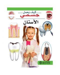الاسنان سلسلة كيف يعمل جسمي