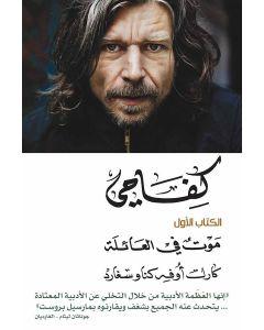كفاحى ج 1