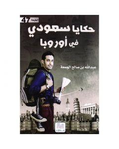 حكايا سعودى فى اوربا