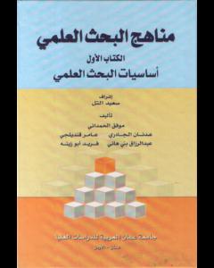 مناهج البحث العلمي أساسيات البحث العلمي