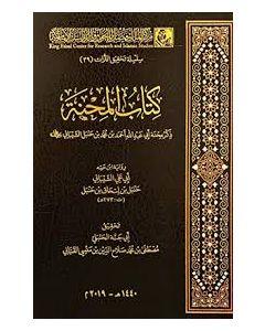 كتاب المحنة في ذكر محنة أبي عبدالله أحمد بن حنبل