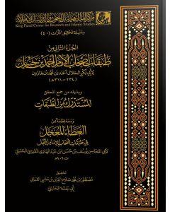 طبقات أصحاب الإمام أحمد بن حنبل