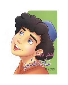 قصص خيالية علاء الدين