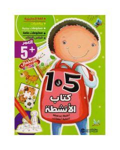 كتاب الانشطة 5 في 1 العمر 5