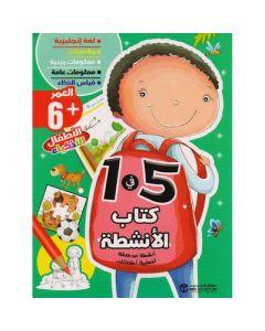 كتاب الانشطة 5 في 1 العمر 6