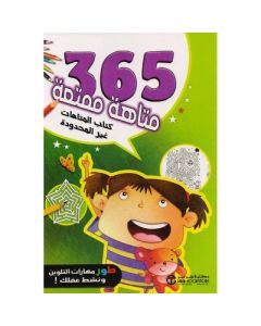 365 متاهة ممتعة كتاب المتاهات
