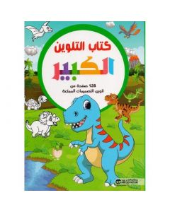 كتاب التلوين الكبير الديناصور