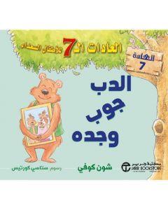 الدب جوب وجده العادات 7 للاطفال السعداء العادة 7