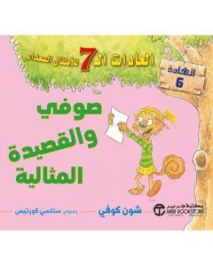 صوفي والقصيدة المثالية العادات 7 للاطفال السعداء العادة 6