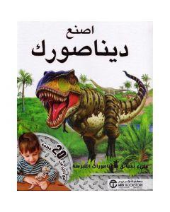 اصنع ديناصورك مليء بحقائق