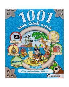 1001 شيء للبحث عنها القراصنة