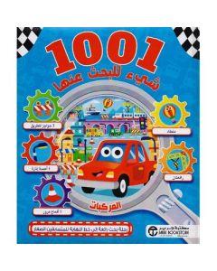 1001 شيء للبحث عنها المركبات