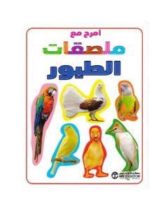 امرح مع ملصقات الطيور