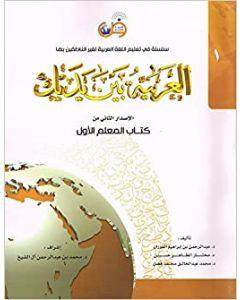 العربية بين يديك : الإصدار الثاني من كتاب المعلم الأول