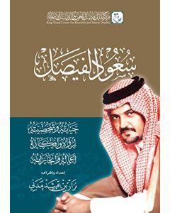 سعود الفيصل حياته وشخصيته رؤاه وأفكاره أعماله وانجازاته