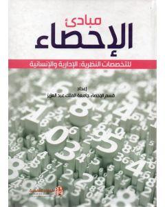 مبادئ الإحصاء للتخصصات النظرية الإدارية والإنسانية