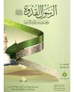الرسول القدوة صلى الله عليه وسلم  مواقف دروس السيرة النبوية  الثقافة الإسلامية المستوى الرابع