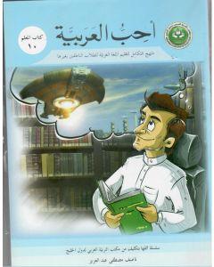أحب العربية ( كتاب المعلم 10 ) منهج متكامل في تعليم العربيةللطلاب الناطقين بغيرها