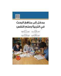 مدخل إلى مناهج البحث في التربية وعلم النفس