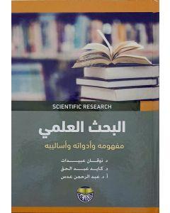 البحث العلمي مفهومه وادواته واساليبه