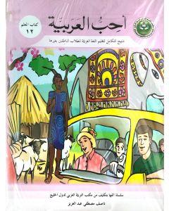أحب العربية ( كتاب المعلم 12 ) منهج متكامل في تعليم العربيةللطلاب الناطقين بغيرها
