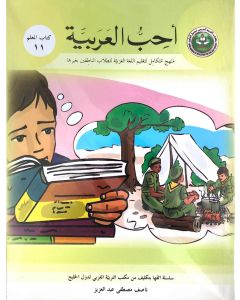 أحب العربية ( كتاب المعلم 11 ) منهج متكامل في تعليم العربيةللصغار الناطقين بغيرها