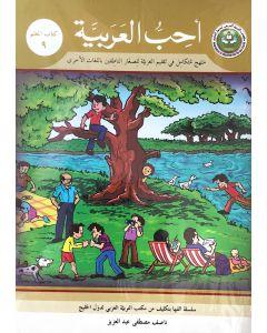 أحب العربية ( كتاب المعلم 9 ) منهج متكامل في تعليم العربية للصغار الناطقين باللغات الأخرى