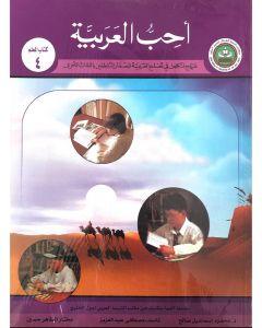 أحب العربية ( كتاب االمعلم 4 ) منهج متكامل في تعليم العربية للصغار الناطقين باللغات الأخرى