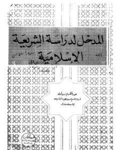 Introduction to Islamic Law (Arabic) المدخل لدراسة الشريعة الاسلامية SHAL 1302