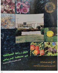 دليل زراعة النباتات في منطقة الرياض