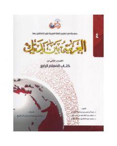 العربية بين يديك : الإصدار الثاني من كتاب المعلم الرابع