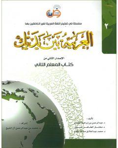 العربية بين يديك : الإصدار الثاني من كتاب المعلم الثاني