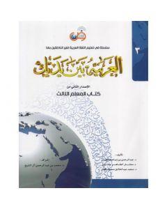 العربية بين يديك : الإصدار الثاني من كتاب المعلم الثالث
