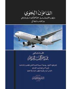 القانون الجوي : الأفكار والقواعد الأساسية