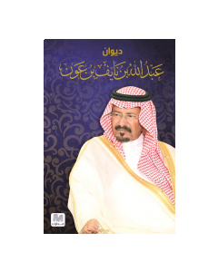 ديوان عبد الله بن نايف بن عون