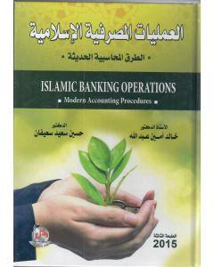 العمليات المصرفية الإسلامية الطرق الحديثة