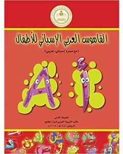 القاموس العربي الأسباني للاطفال ( مع مسرد إسباني - عربي )
