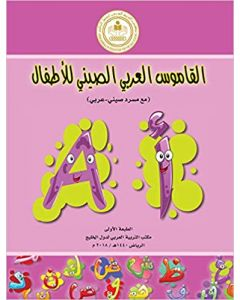 القاموس العربي الصيني للاطفال ( مع مسرد صيني - عربي )