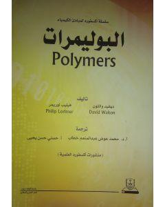 سلسلة أكسفورد لمبائ الكيمياء البوليمرات